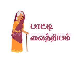 patti-vaithiyam